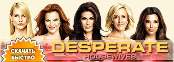 смотреть отчаянные домохозяйки 1 сезон 1 серия:
